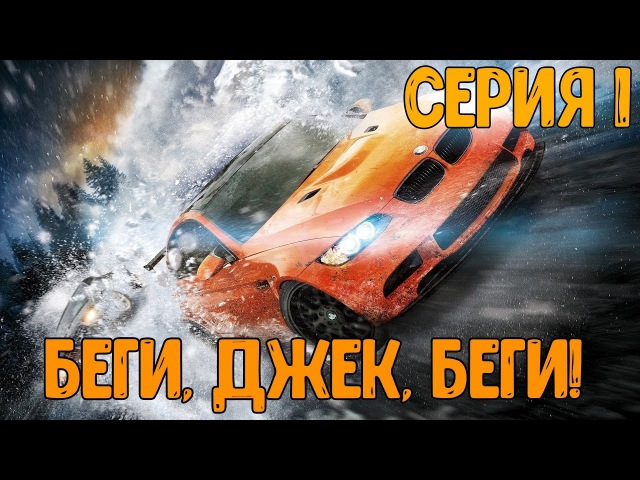 Need for Speed: The Run Прохождение ᐁ БЕГИ, ДЖЕК! ᐁ 1