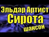 Эльдар Артист -