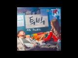 2BiC (투빅) - Mr. Trouble (На этой неделе моя жена завела роман OST Part.2)