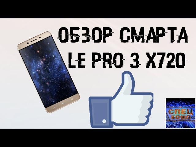 Обзор 🚀 LeEco Le Pro 3 - X720. Мой смартфон )