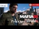 Прохождение Mafia 3 ll Русская озвучка №1
