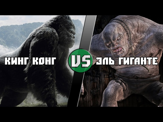 Кинг Конг vs Эль Гиганте / King Kong vs El Gigante (Resident Evil 4) Кто кого? [bezdarno]
