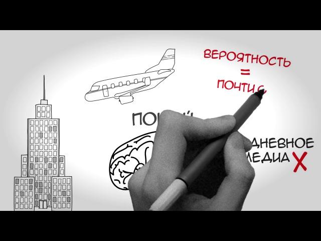 ДУМАЙ МЕДЛЕННО РЕШАЙ БЫСТРО Даниэля Канемана Анимированный обзор книги