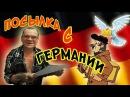 Новая жизнь Дяди Юры / Посылка с Германии ( 20 - Серия )