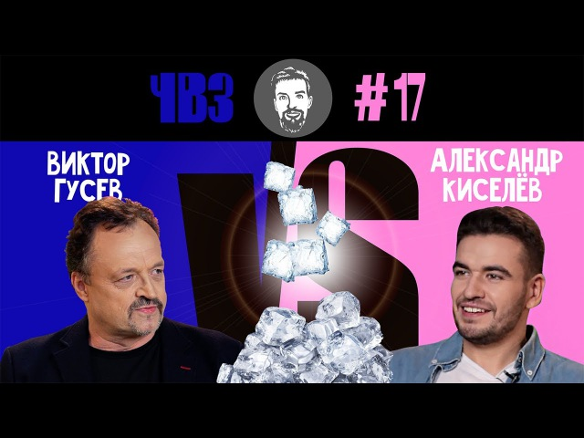 Виктор Гусев vs Александр Киселев / ЧЕМ ВСЁ ЗАКОНЧИЛОСЬ? s01e17 Лёд в штанах