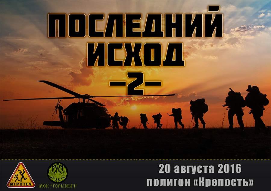 Афиша Наро-Фоминск Последний исход-2