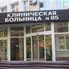 ФГБУЗ Клиническая больница №85 ФМБА России