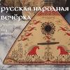 Русская народная вечёрка | 3 и 4 февраля