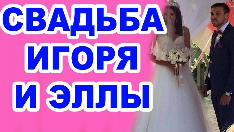Дом 2 СВАДЬБА ЭЛЛЫ СУХАНОВОЙ И ИГОРЯ ТРЕГУБЕНКО Новости на 16 мая 2016