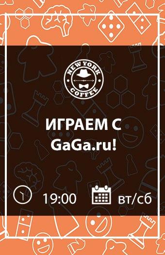 Афиша Самара Играем в NYC/ Настольные игры/ GaGa.ru