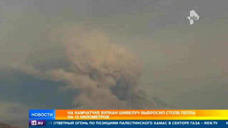 На Камчатке вулкан Шивелуч выбросил столб пепла на 12 километров