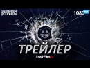 Черное зеркало  Black Mirror (1 сезон) Трейлер (LostFilm.TV) [HD 1080]