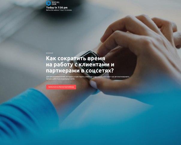 Social CRMСервис для увеличения продаж в соцсетях №1Гарантированный