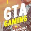 GTA 5 (накрутка прокачка ГТА 5)