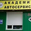 СТО Академия Автосервиса