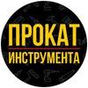 Прокат (Аренда) инструмента | Ижевск