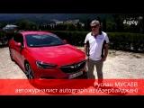 New Opel Insignia_ отзывы (1)