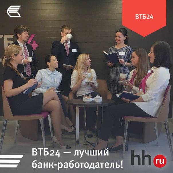 ВТБ24 занял первое место в рейтинге лучших работодателей российского б