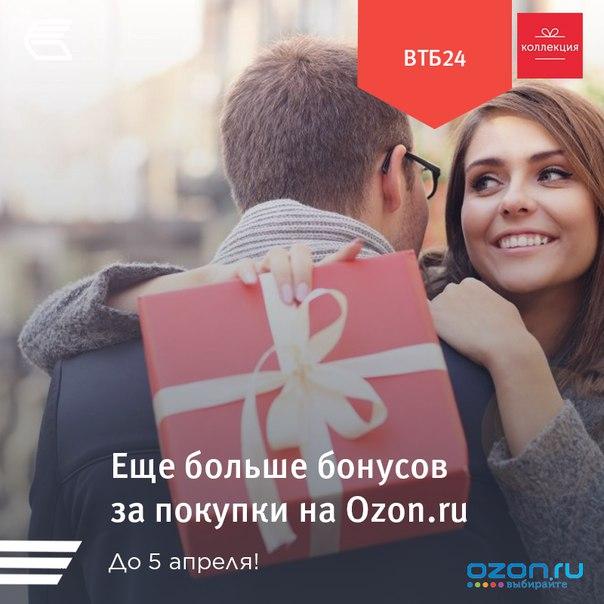 Праздничное предложение! До 5 апреля Интернет-магазин OZON.ru добавляе