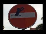 Прикольные знаки ПДД, смешные знаки правил дорожного движения - веселое настроение!