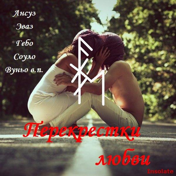 СВЕДЕНИЕ ДОРОГ «ПЕРЕКРЕСТКИ ЛЮБВИ» Автор: insolate RWPZSiS64Ac