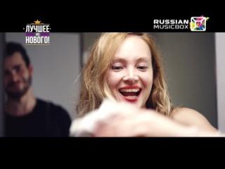Ёлка — Навсегда (Russian Music BOX)