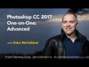 Photoshop CC 2017 один-на-один: Продвинутые методики