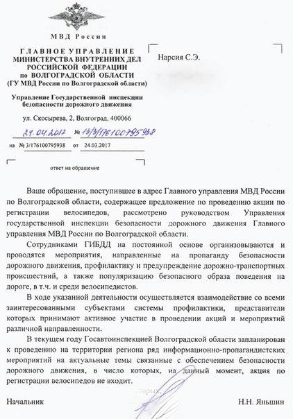 В регионах РФ силами #Гибдд проводят регистрацию велосипедов. База вел