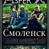 Asper X | Типичный Икстер Смоленск