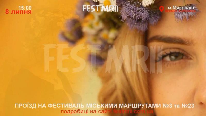 Fest Mrii головний фестиваль Миколаєва та області