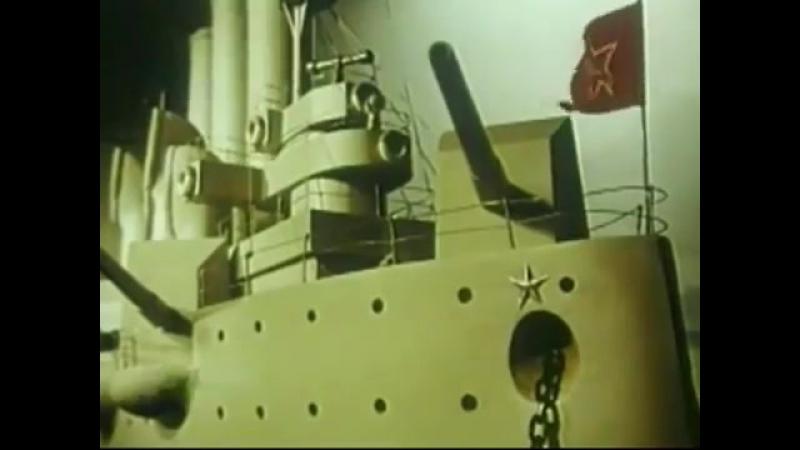 ♫ Что тебе снится, крейсер «Аврора» (Аврора, 1973)