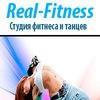 Студия фитнеса и танцев Real-Fitness