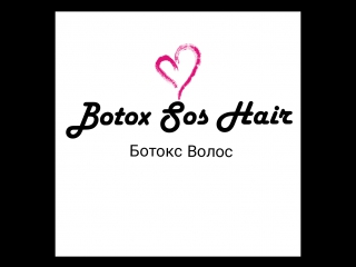 BOTOX SOS HAIR(Ботокс Волос) МАСТЕР ИРИНА БАДИКОВА МИНСК 2017