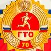 Центр тестирования ГТО в Томске