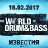 18.02 WORLD OF DRUM&BASS @ ИЗВЕСТИЯ HALL