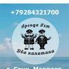 "Аренда Яхт в Сочи ""Два капитана"""