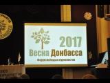 Форум молодых журналистов #ВеснаДонбасса Донецк-2017 #UsTheDuo