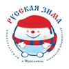 """Международный фестиваль """"Русская Зима"""""""