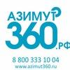 АЗИМУТ 360°