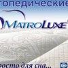 Матрасы ТМ MatroLuxe