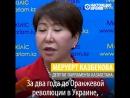 Метадон=Майдан Отвечает казахский депутат