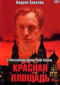 Красная площадь (Сериал 2004)