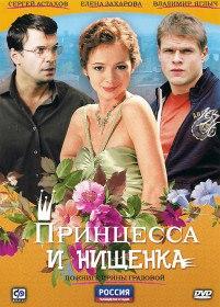 Принцесса и нищенка (Сериал 2009)