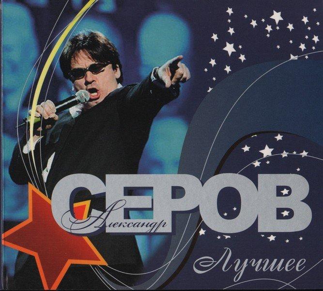 Серов Александр