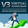 Виртуальный бизнесмен, вечная экономическая игра
