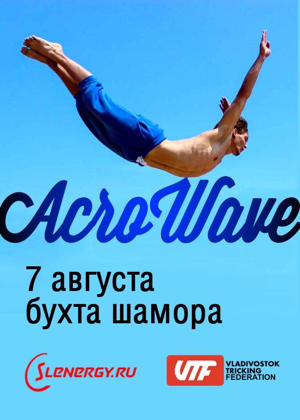 Афиша Владивосток AcroWave