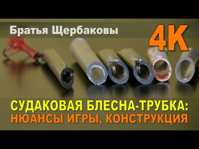 СУДАКОВАЯ БЛЕСНА-ТРУБКА: нюансы игры, конструкция (Братья Щербаковы) 4K