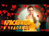 Кинотайм  Обзор фильма Красавица и Чудовище и сериала Бруклин 9-9