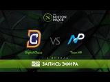 Digital Chaos vs Team NP - The Boston Major, 1/4 Финала [v1lat, LightOfHeaveN]