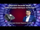 Дмитрий Киселёв ведёт антигосударственную политику Комментарии Евгения Фёдор ...